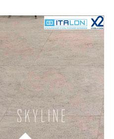 коллекция Skyline